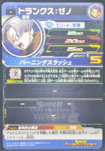 Charger l'image dans la galerie, trading card game jcc carte Super Dragon Ball Heroes Part 2 SH2-09 (2017) Bandai Trunks