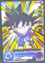 Charger l'image dans la galerie, Super Dragon Ball Heroes Part 2 SH2-10 (2017)
