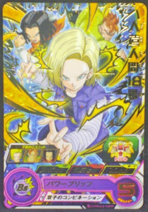 trading card game jcc carte Super Dragon Ball Heroes Part 2 SH2-29 (2017) Bandai C-18, C-17, C-16