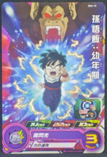 Charger l'image dans la galerie, trading card game jcc carte Super Dragon Ball Heroes Part 4 SH4-15 (2017) bandai songohan
