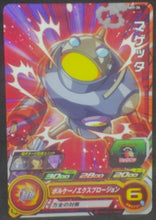 Charger l'image dans la galerie, trading card game jcc carte Super Dragon Ball Heroes Part 7 SH7-36 (2017) bandai Magetta