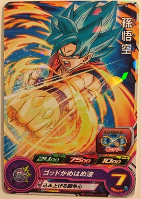 Super Dragon Ball Heroes Universe Mission Carte hors series UMP-14 (2018)