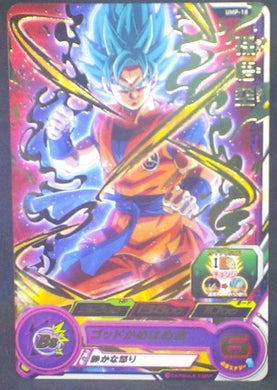 trading card game jcc carte Super Dragon Ball Heroes Universe Mission Carte hors series UMP-18 (2018) (version Or) songoku ssj blue sdbh promo cardamehdz
