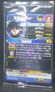 Super Dragon Ball Heroes Universe Mission Carte hors series UMP-66 (2018)