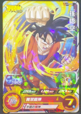 trading card game jcc carte Super Dragon Ball Heroes Universe Mission Carte hors series UVPJ-02 (2018) Bandai Songoku