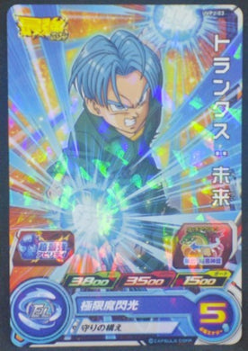 trading card game jcc carte Super Dragon Ball Heroes Universe Mission Carte hors series UVPJ-03 (2018) Bandai Trunks