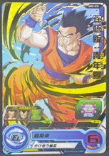 Charger l'image dans la galerie, trading card game jcc carte Super Dragon Ball Heroes Universe Mission Part 2 UM2-018 (2018) Bandai Son Gohan