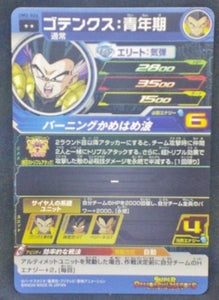 trading card game jcc carte Super Dragon Ball Heroes Universe Mission Part 2 UM2-026 (2018) bandai Gotenks