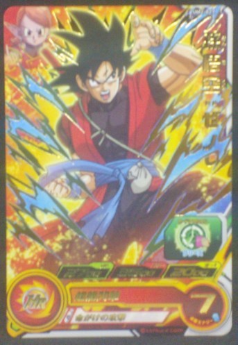 trading card game jcc carte Super Dragon Ball Heroes Universe Mission Part 2 UM2-027 (2018) bandai Son Goku Time Patroller