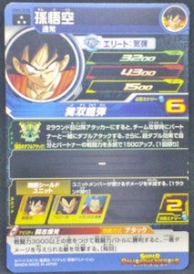 trading card game jcc carte Super Dragon Ball Heroes Universe Mission Part 2 UM2-030 (2018) Bandai Son Goku Time Patroller