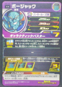 trading card game jcc carte Super Dragon Ball Heroes Universe Mission Part 2 UM2-040 (2018) bandai Bojack