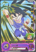 Charger l'image dans la galerie, trading card game jcc carte Super Dragon Ball Heroes Universe Mission Part 3 UM3-010 (2018) Bandai Son Goku (Enfant)
