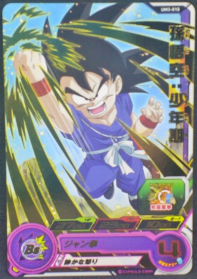 trading card game jcc carte Super Dragon Ball Heroes Universe Mission Part 3 UM3-010 (2018) Bandai Son Goku (Enfant)