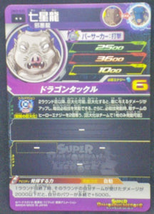 trading card game jcc carte Super Dragon Ball Heroes Universe Mission Part 3 UM3-035 (2018) bandai Chii Shenron