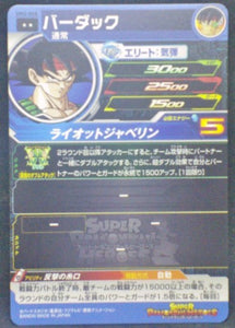 trading card game jcc carte Super Dragon Ball Heroes Universe Mission Part 3 UM3-068 (2018) bandai bardock baddack