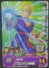 Charger l'image dans la galerie, trading card game jcc carte Super Dragon Ball Heroes Universe Mission Part 4 UM4-003 (2018) bandai Super Saiyan Son Gohan