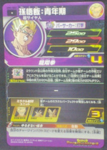 trading card game jcc carte Super Dragon Ball Heroes Universe Mission Part 4 UM4-003 (2018) bandai Super Saiyan Son Gohan