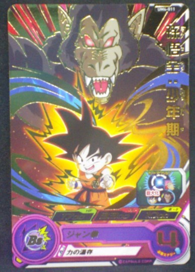 carte Super Dragon Ball Heroes Universe Mission Part 4 UM4-011 (2018) bandai songoku