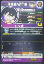 Charger l'image dans la galerie, trading card game jcc carte Super Dragon Ball Heroes Universe Mission Part 4 UM4-011 (2018) bandai songoku
