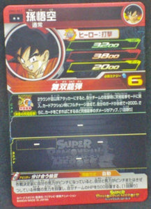 trading card game jcc carte Super Dragon Ball Heroes Universe Mission Part 4 UM4-041 (2018) Son Goku bandai