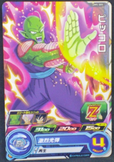 trading card game jcc carte Super Dragon Ball Heroes Universe Mission Part 5 UM5-005 (2018) bandai Piccolo