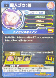 trading card game jcc carte Super Dragon Ball Heroes Universe Mission Part 5 UM5-007 (2018) bandai boo Majin Buu