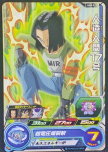 trading card game jcc carte Super Dragon Ball Heroes Universe Mission Part 5 UM5-028 (2018) bandai C-17