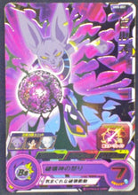 Charger l'image dans la galerie, trading card game jcc carte Super Dragon Ball Heroes Universe Mission Part 5 UM5-057 (2018) Bandai Beerus