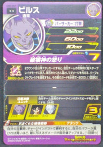 trading card game jcc carte Super Dragon Ball Heroes Universe Mission Part 5 UM5-057 (2018) Bandai Beerus