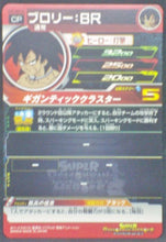 Charger l'image dans la galerie, trading card game jcc carte Super Dragon Ball Heroes Universe Mission Part 5 UM5-MCP20 (2018) Bandai Prism Broly