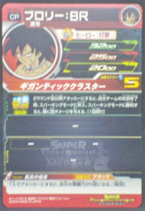 trading card game jcc carte Super Dragon Ball Heroes Universe Mission Part 5 UM5-MCP20 (2018) Bandai Prism Broly