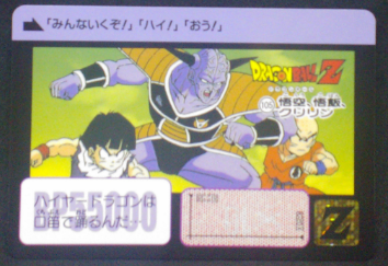 carte dragon ball z carddass fukkoku n°105 bandai 2015