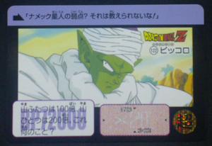 carte dragon ball z carddass fukkoku n°122 bandai 2015