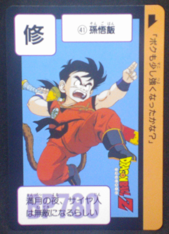 carte dragon ball z carddass fukkoku n°41 bandai 2015