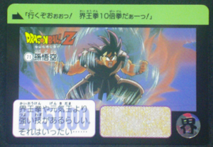 carte dragon ball z carddass fukkoku n°71 bandai 2015