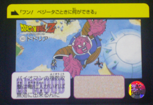 carte dragon ball z carddass fukkoku n°80 bandai 2015