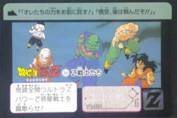 carte dragon ball z carddass fukkoku n°89 bandai 2015