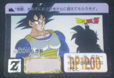 carte dragon ball z carddass part 13 n°531 1992