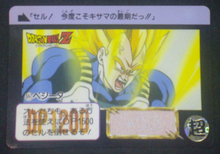 Charger l'image dans la galerie, carte dragon ball z carddass part 14 n°557 1993
