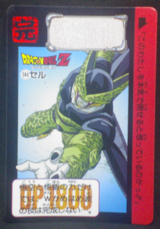 carte dragon ball z carddass part 15 n°584 1993