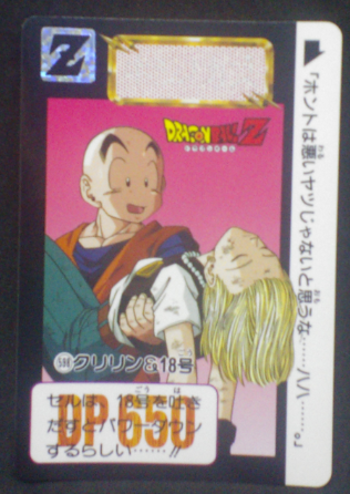 carte dragon ball z carddass part 115 n°598 1993