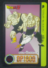Charger l'image dans la galerie, carte dragon ball z carddass part 18 n°66 total n°712 1994