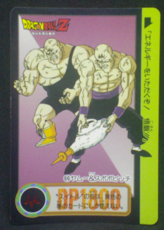 carte dragon ball z carddass part 18 n°66 total n°712 1994