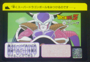carte dragon ball z carddass part 5 n°183 1996 freezer