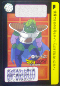 carte dragon ball z carddass part 5 n°191 1996 bandai