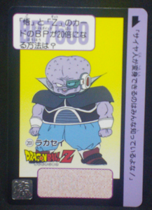 carte dragon ball z carddass part 5 n°201 bandai 1996