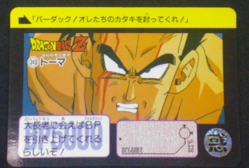carte dragon ball z carddass part 6 n°243 1990