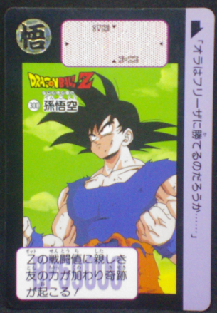 carte dragon ball z carddass part 8 n°300 1991 son goku