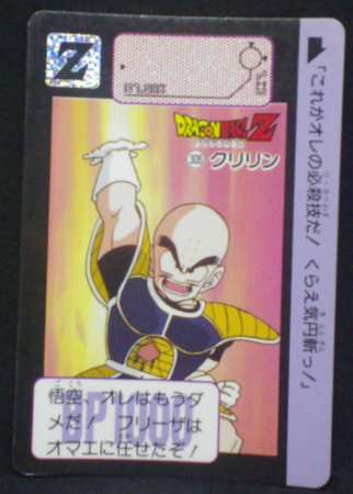 carte dragon ball z carddass part 8 n°305 1991 krilin