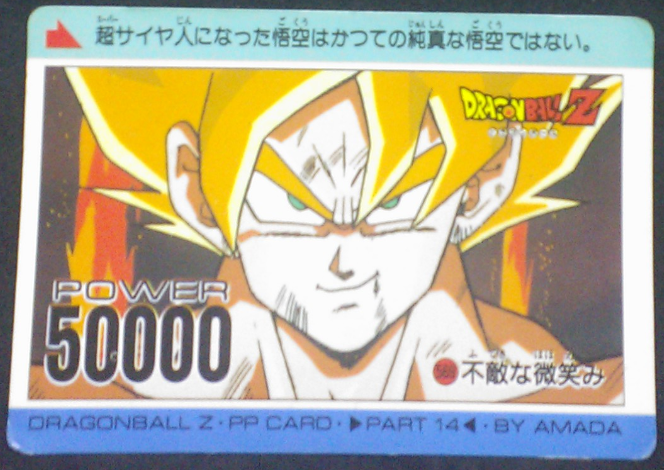 carte dragon ball z pp card part 14 n°569 amada 1991